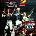 Virtua Cop 2 Free Download